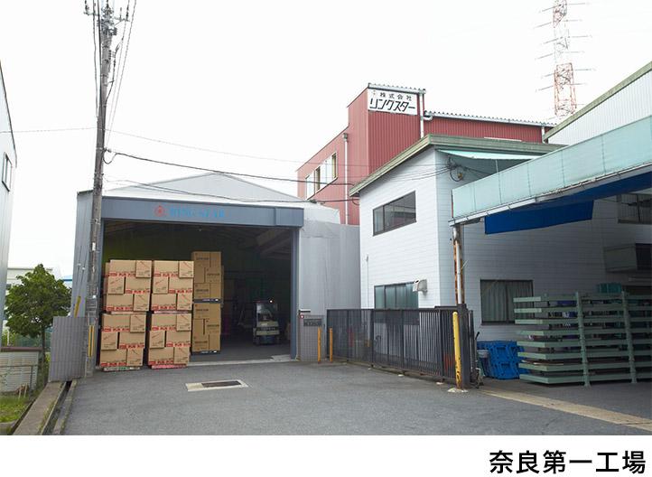 奈良第一工場