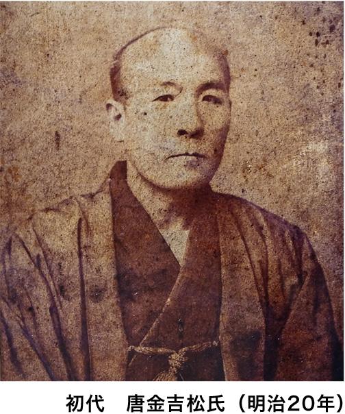初代 唐金吉松氏(明治20年)