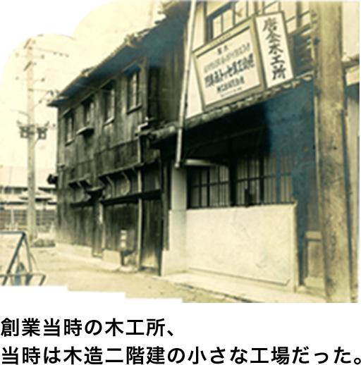 創業当時の木工所、当時は木造二階建の小さな工場だった。