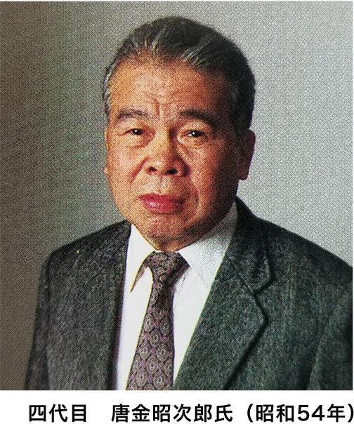 四代目 唐金昭次郎氏(昭和54年)