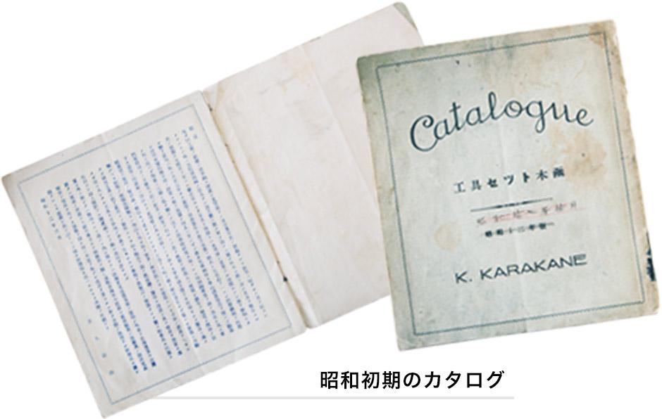 昭和初期のカタログ