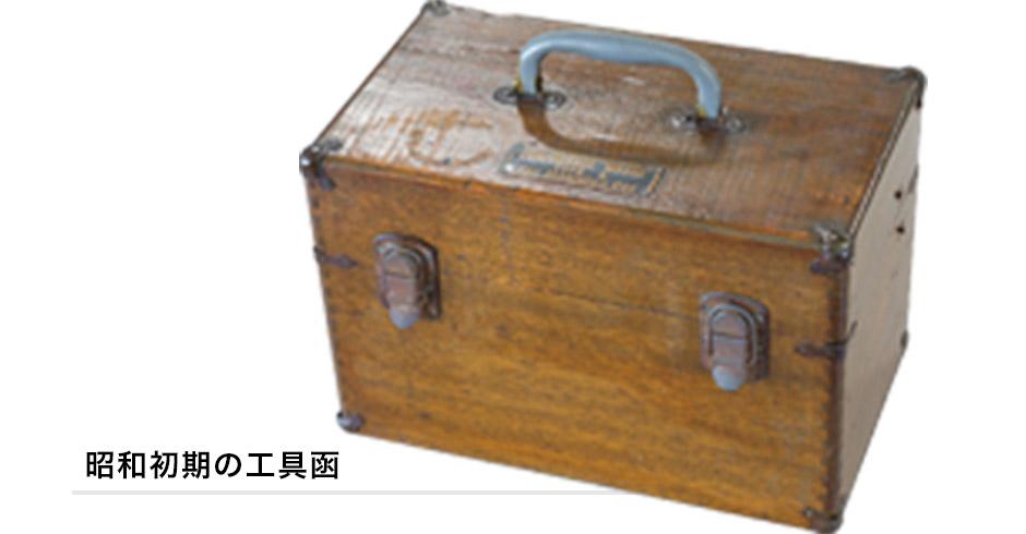 昭和初期の工具函